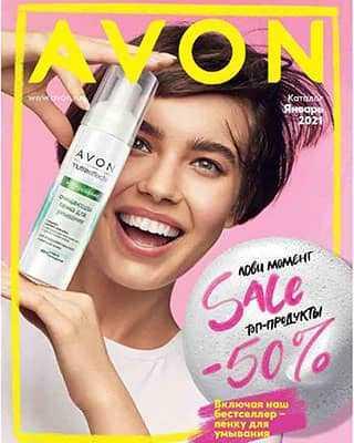 Обложка Avon каталог 1 2021