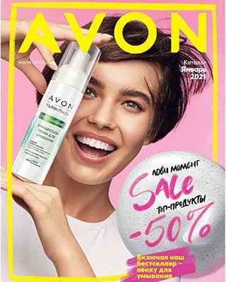 Avon каталог 1 2021
