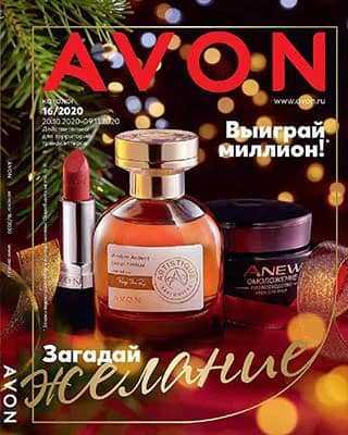 Обложка Avon каталог 16 2020