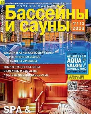 Обложка Бассейны и сауны 4 2020