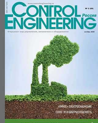Обложка Control Engineering 5 2020