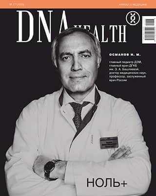Обложка DNA Health 27 2020
