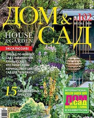 Обложка Дом и сад 102 2020
