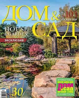 Обложка Дом и сад 103 2020