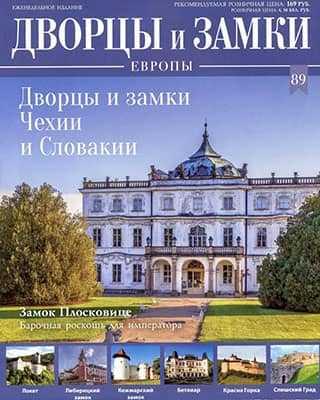 Дворцы и замки Европы 89 2020