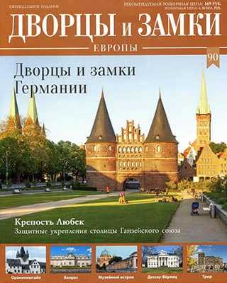 Обложка Дворцы и замки Европы 90 2020