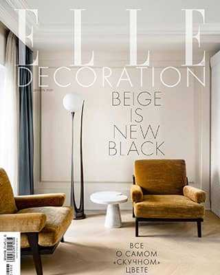 Обложка Elle Decoration 47 2020