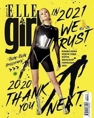 Обложка Elle Girl 12 2020