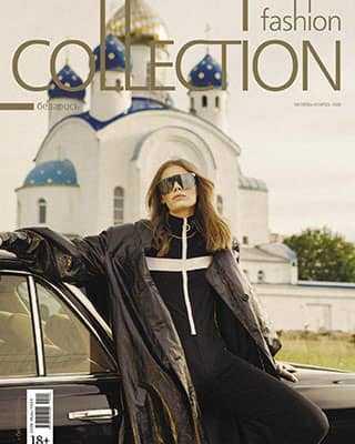 Обложка Fashion Collection 10 11 2020