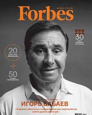 Обложка Forbes 12 2020