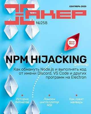 Обложка Хакер 258 2020