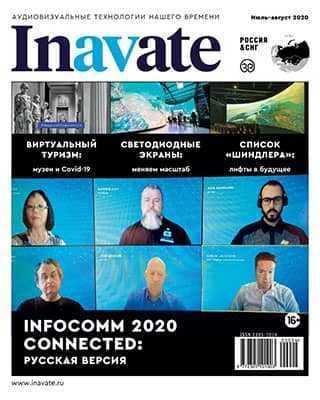 Обложка inAVate 4 2020