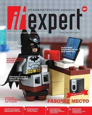 Обложка IT Expert 10 2020