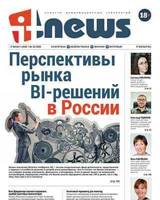 Обложка IT News 10 2020