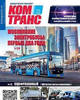 Обложка Коммерческий транспорт 5 2020