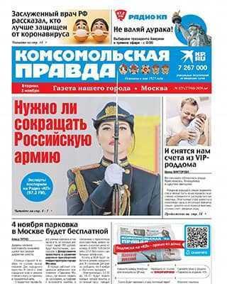Обложка Комсомольская правда 125 2020