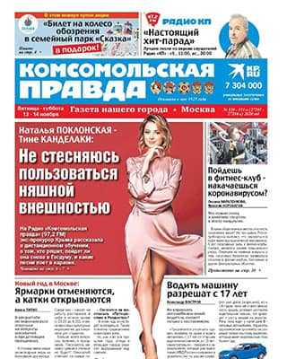 Обложка Комсомольская правда 130 2020