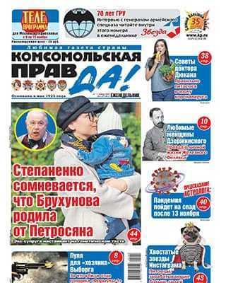 Обложка Комсомольская правда Толстушка 45 2020