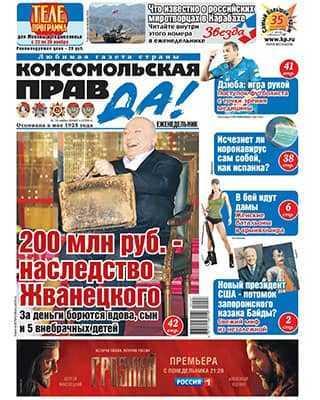 Обложка Комсомольская правда Толстушка 47 2020
