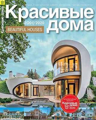 Обложка Красивые дома 2 2020