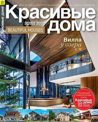 Обложка Красивые дома 3 2020