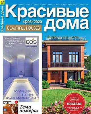 Обложка Красивые дома 4 2020