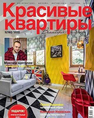 Обложка Красивые квартиры 5 2020