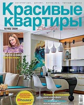 Обложка Красивые квартиры 6 2020