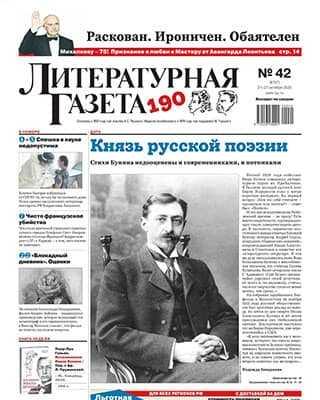 Обложка Литературные 42 2020