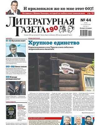 Обложка Литературная газета 44 2020