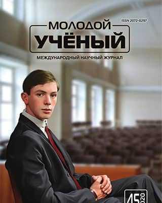 Обложка Молодой ученый 45 2020