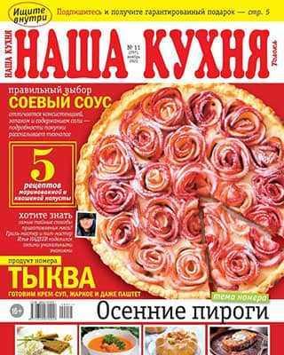 Обложка Наша кухня 11 2020