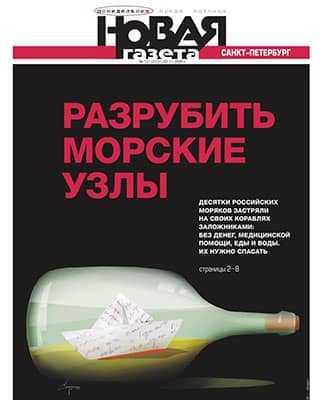 Обложка Новая газета 121 2020