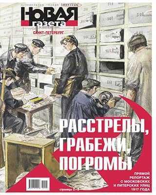 Обложка Новая газета 122 2020