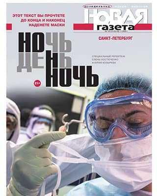 Обложка Новая газета 123 2020