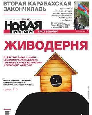 Обложка Новая газета 124 2020
