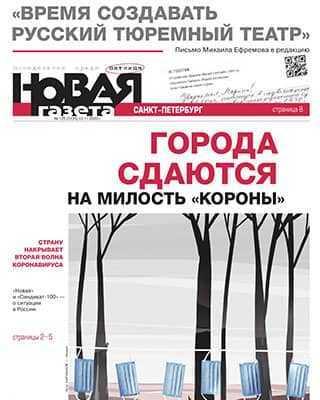Обложка Новая газета 125 2020