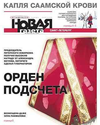 Обложка Новая газета 126 2020