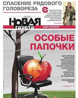 Обложка Новая газета 127 2020