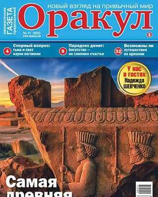 Обложка Оракул 11 2020