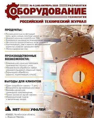 Обложка Оборудование разработки технологии 4 2020
