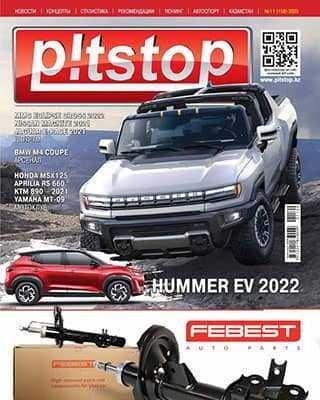Обложка Pitstop 11 2020