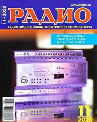 Обложка Радио 11 2020