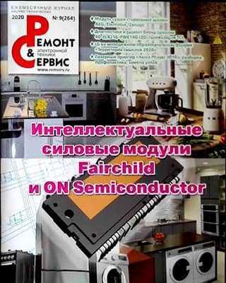 Обложка Ремонт и сервис 9 2020