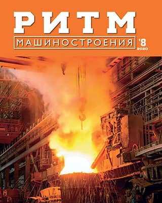 Обложка РИТМ машиностроения 8 2020