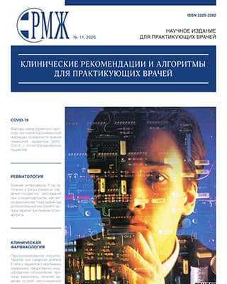 Обложка Русский медицинский журнал 11 2020