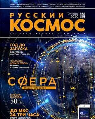 Обложка Русский космос 8 2020