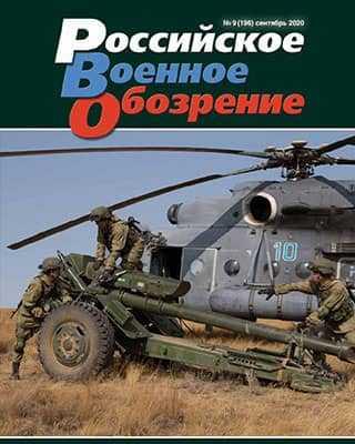 Обложка Российское военное обозрение 9 2020