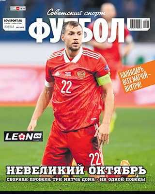 Обложка Советский спорт Футбол 21 2020