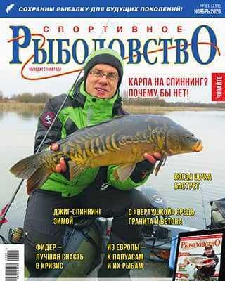 Обложка Спортивное рыболовство 11 2020